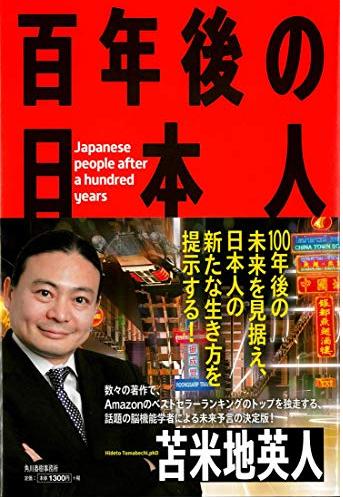 百年後の日本人 表紙